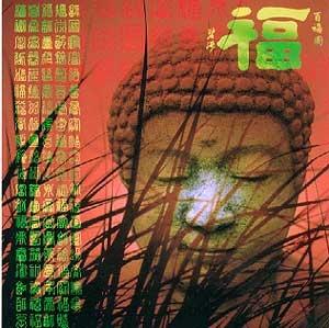 Buddha Red - Good Luck